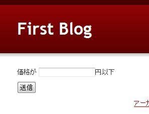 「価格が○○円以下」の条件で検索