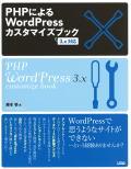 PHPによるWordPressカスタマイズブック(WordPress 3.x対応版)
