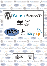 「WordPressで学ぶPHPとMySQL」